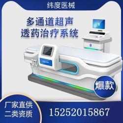 超声透药仪使用原理