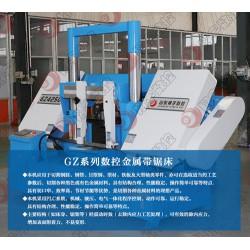 GZ4250全自动落地式金属带锯床 厂家价格优惠、型号齐全