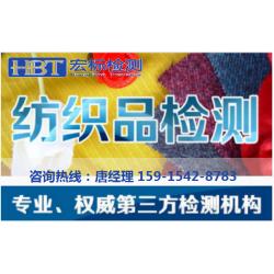 深圳 远红外纺织品测试/自发热护具检测/远红外性能检测