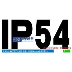 耳机ip54防水等级是什么?