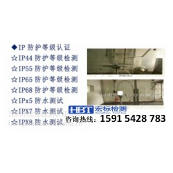 IP54认证检测(防尘防水)-宏标检测