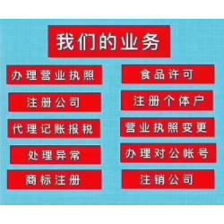 青岛办理普通货物道路运输证