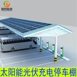 太阳能停车棚太阳能充电站太阳能光伏充电桩云南太阳能充电车棚
