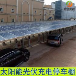 厂区安装太阳能充电车棚太阳能光伏充电桩新能源汽车太阳能停车棚