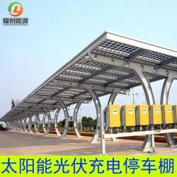 太阳能充电桩车棚太阳能光伏发电车棚新能源汽车充电桩光伏发电