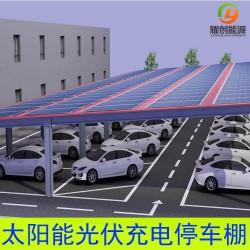 太阳能停车棚太阳能自行车棚光伏太阳能充电停车棚太阳能充电站