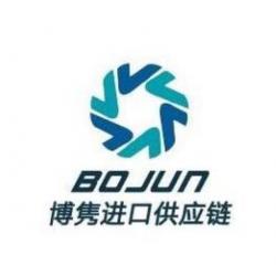 北京进口清关公司