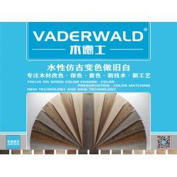 VADERWALD木德士-水性变色做旧白浆