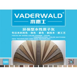 VADERWALD木德士-环保型修补木地板,大板水性原子灰