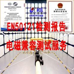 北京轨道交通设备电磁兼容测试机构 提供型式试验报告