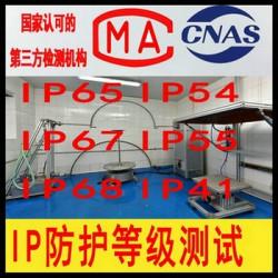 北京IP防护等级测试机构 资质齐全 国家认可CNAS报告