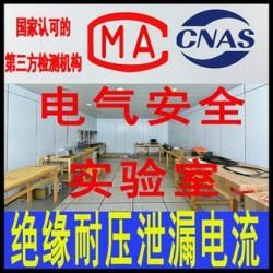 北京耐压介电强度试验中心 硬件电气安全测试服务
