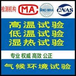 北京环境可靠性试验中心 硬件耐高低温测试服务