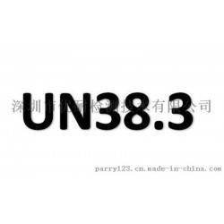 UN38.3认证产品范围及电池UN38.3认证资料提供介绍