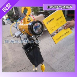 KA1S-025气动葫芦,韩国KHC进口产品